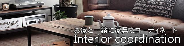 家具コーディネート