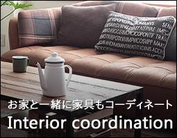 家具も一緒にコーディネート