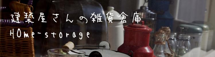 建築屋さんの雑貨倉庫 Home-storage(ホームストレージ)