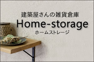 建築雑貨販売 Home-storage