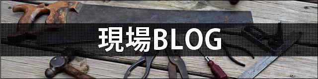 現場のブログ