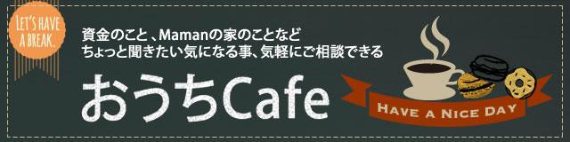 おうちカフェ 何でも相談会