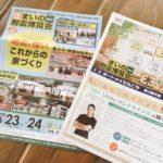 住まいの耐震博覧会in名古屋