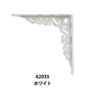 アイアンブラケットL 62035 ホワイト 575円