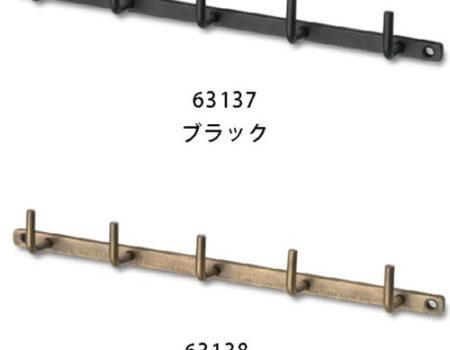 アイアンウォールフック 5連 1,400円(税別)