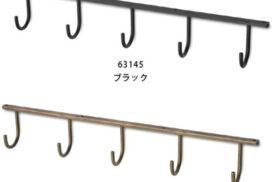 アイアンハンギングフック 5連 1,800円(税別)