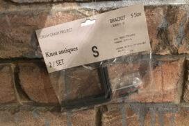 Bracket Sサイズ 2個セット 900円(税別)
