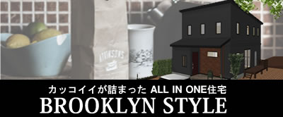 BROOKLYN style ALL IN ONE 規格型住宅