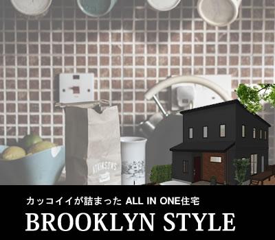 規格住宅 ブルックリンスタイルの家