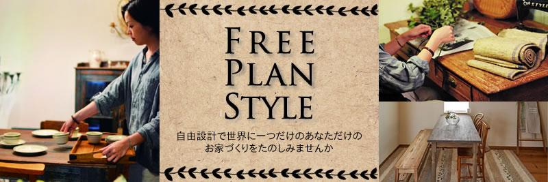 Free Plan Style こだわりの自由設計