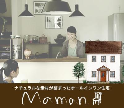 規格住宅 ママンの家