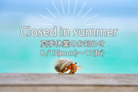 夏期休業のお知らせ
