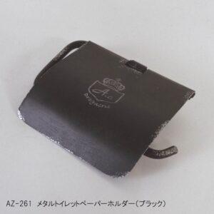 メタルトイレットペーパーホルダーBK 1,980円(税抜)