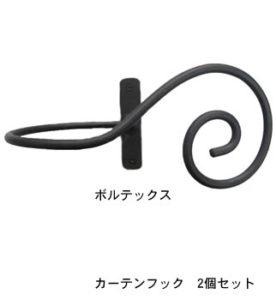 カーテンフック ボルテックス 2,000円(税別)