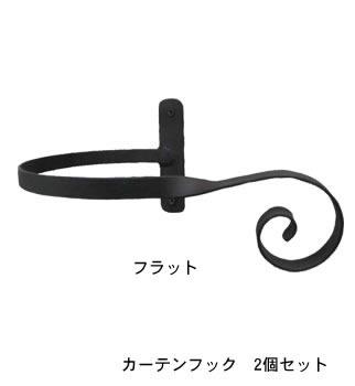 カーテンフック フラット 2,000円(税別)