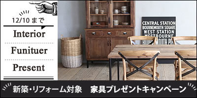 家具プレゼントキャンペーンのお知らせ