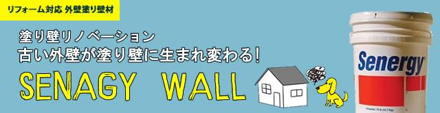 外壁塗り壁リフォーム
