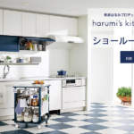 栗原はるみさんプロデュース「harumi's kitchen」