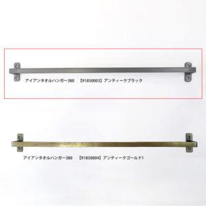 アイアンタオルハンガーW380 BK1,650円