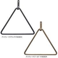 アイアンタオルハンガー三角GD/BK1,320円