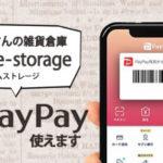 ホームストレージ【pay-pay】使えるようになりました!