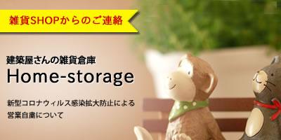 建築雑貨ショップHome-storage 営業自粛のお知らせ