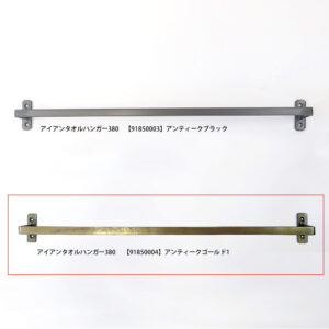 アイアンタオルハンガーW380 GD1,650円
