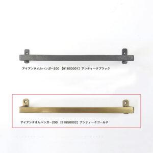 アイアンタオルハンガーW200 GD990円