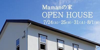 7/24日・25日・31日・8/1日 Mamanの家 完成見学会のお知らせ