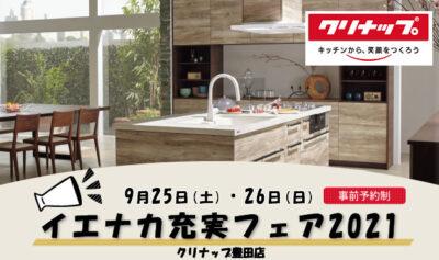 クリナップイベント情報「イエナカ充実フェア2021秋」